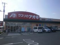 クスリのアオキ田谷店