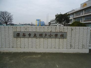 明戸小学校の画像2