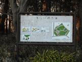 園生の森公園