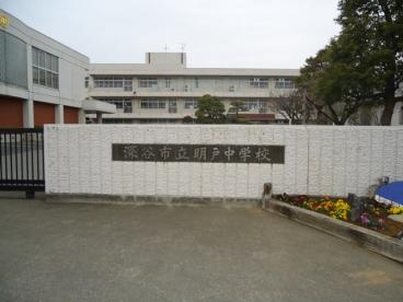 明戸中学校の画像2