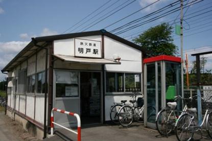 秩父鉄道 明戸駅の画像1