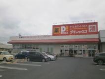 ダイレックス籠原店