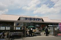 ケーヨーデイツー熊谷店