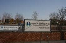 熊谷西病院