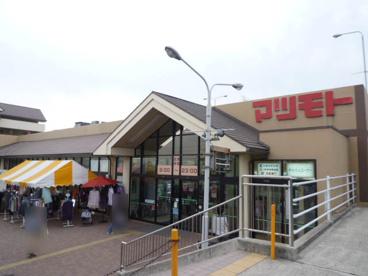 スーパーマツモト 大原野店の画像1
