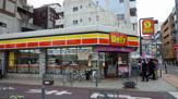 デイリ-ヤマザキ柏駅東口店