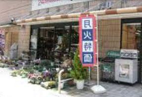 ダイエー 小石川店の画像1