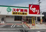 スギ薬局生江店