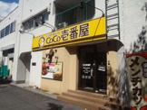 CoCo壱番屋東急都立大学駅前店