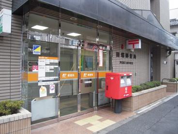 田端郵便局の画像2