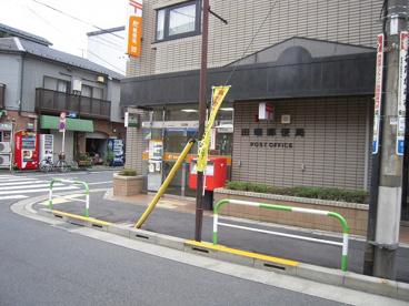田端郵便局の画像3
