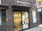 東田端郵便局