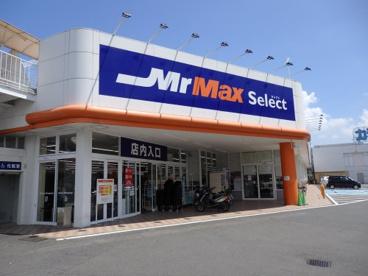 ミスターマックスSelect南大分店の画像1