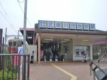 阪神武庫川線武庫川団地前駅の画像1