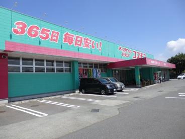 ディスカウントドラッグコスモス賀来店の画像1