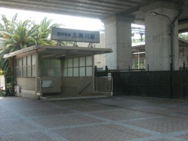 阪神本線久寿川駅の画像1