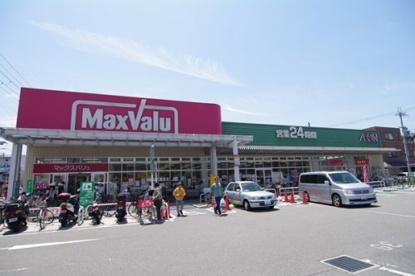 マックスバリュ武庫元町店の画像1
