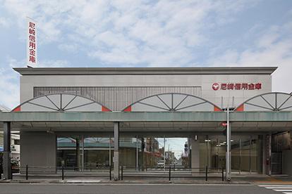 尼崎信用金庫 西武庫支店の画像1