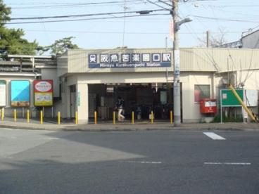 阪急甲陽線苦楽園口駅の画像1