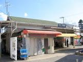 阪急甲陽園線甲陽園駅