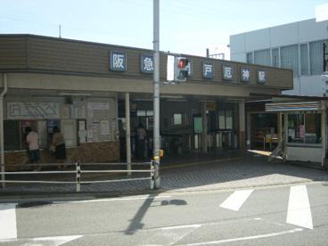 阪急今津線門戸厄神駅の画像1