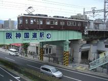 阪急今津線阪神国道駅
