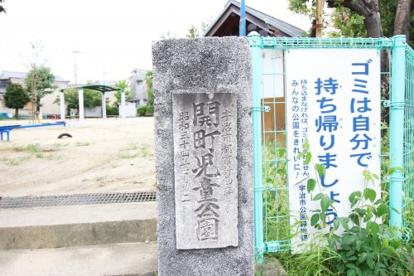 開第一児童公園の画像1
