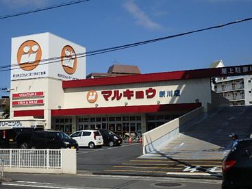 マルキョウ 新川店の画像1