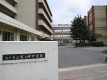 松戸市立古ケ崎中学校