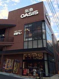 阪急オアシス 甲陽園店の画像1