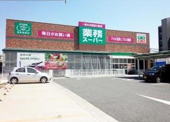 業務スーパー 西宮薬師店の画像1