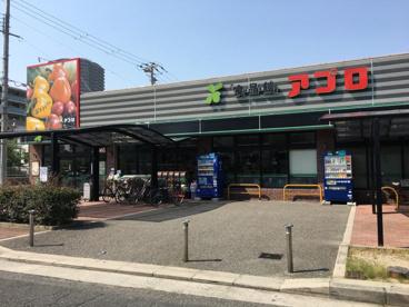 食品館アプロ 西宮今津店の画像1