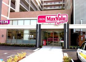 マックスバリュ 西宮北口店の画像1