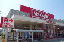 マックスバリュ 西宮浜町店