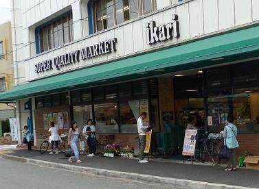いかりスーパー 夙川店の画像1