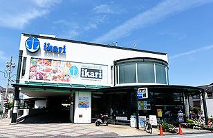 いかりスーパー 門戸店の画像1