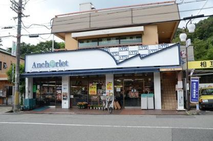 いかりスーパー 甲陽園店の画像1