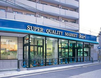 いかりスーパー 甲子園店の画像1
