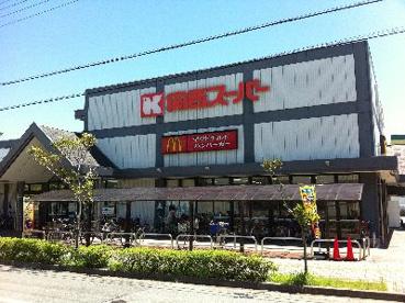 関西スーパー 浜松原店の画像1