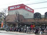 関西スーパー 苦楽園店