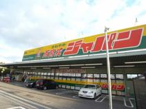 ジャパン 西宮戎店