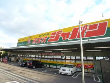ジャパン 西宮戎店の画像1