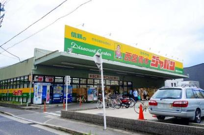 ジャパン 西宮青木店の画像1
