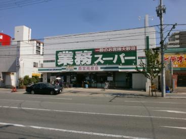 業務スーパー 西宮店の画像1