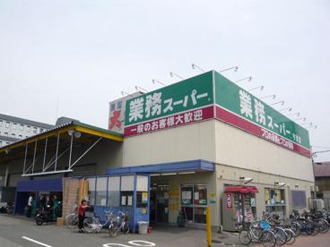 業務スーパー 今津店の画像1