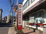 尼崎信用金庫 上ケ原支店