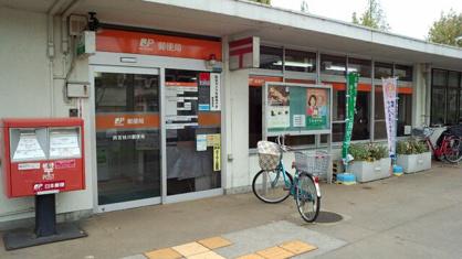 西宮枝川郵便局の画像1