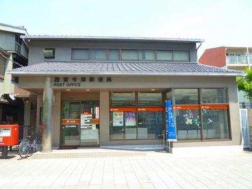 西宮今津郵便局の画像1