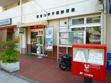 西宮浜甲子園郵便局の画像1