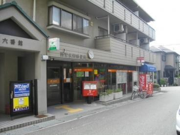 西宮広田郵便局の画像1